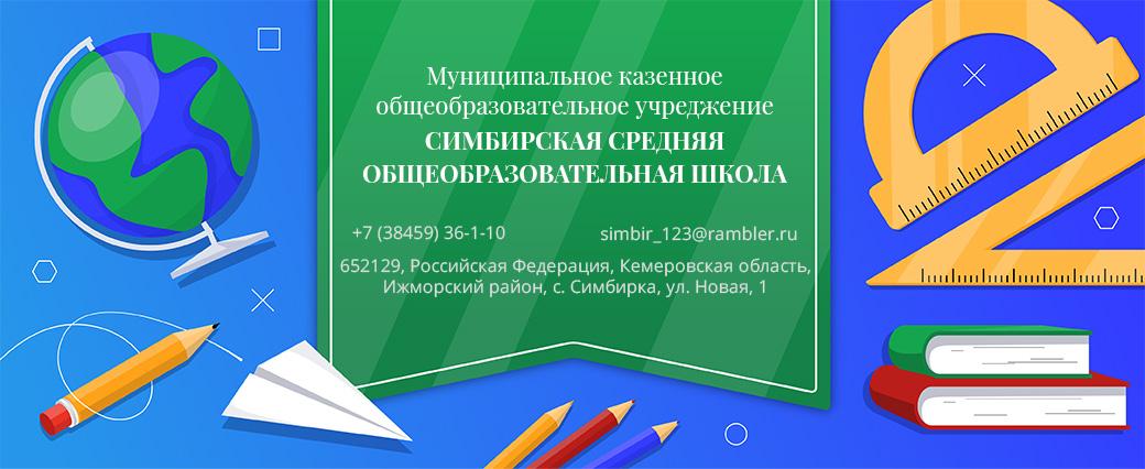 "МКОУ ""Симбирская СОШ"""